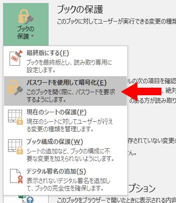 Excelファイルのパスワード設定方法03