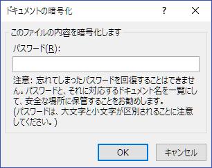 Excelファイルのパスワード設定方法04
