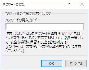Excelファイルのパスワード設定方法05