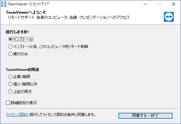 TeamViewerインストール画面01