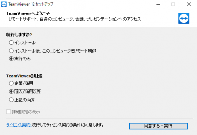 TeamViewerインストール画面02