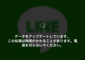 LINEのデータアップデート画面