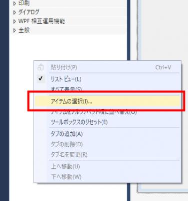 ツールボックスで右クリック→アイテムの選択