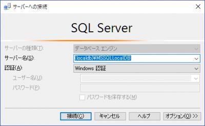 SSMSでMDFファイルを開く01