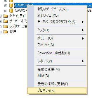 SSMSでMDFファイルを開く02