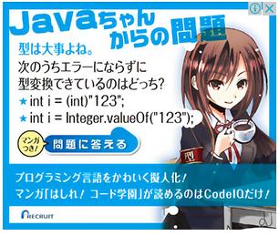 CodeIQバナー広告イメージ