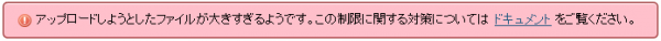 phpMyAdmin ファイルサイズオーバーエラーメッセージ