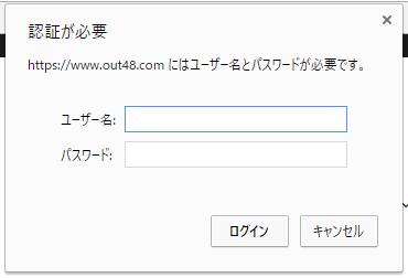 Basic認証画面(Google Chrome)