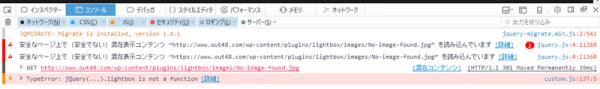Firefox開発ツールで混在コンテンツの警告画面