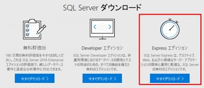 SQL Server Express エディションのダウンロード