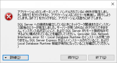 MDFファイルを使ったアプリケーションの例外エラー