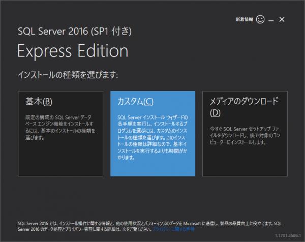 SQL Server Express のインストール(カスタムを選択)