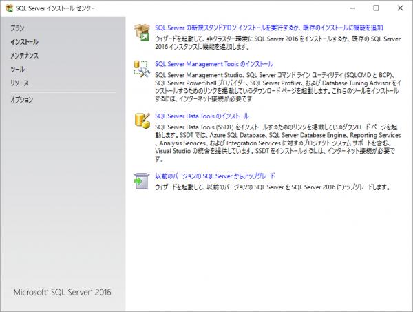 SQL Server インストールセンター画面