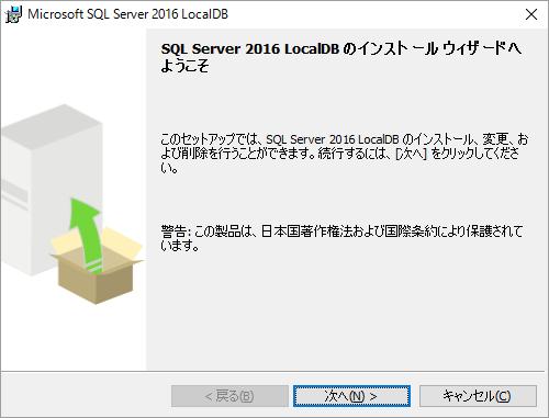 LocalDBインストール画面
