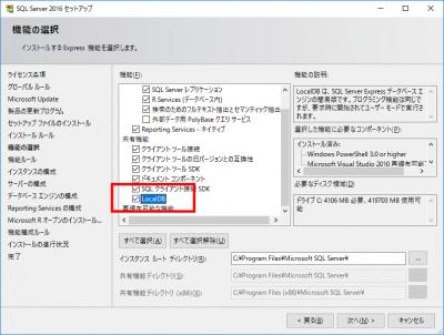 SQL Server インストールセンターからLocalDBを選択