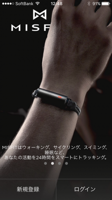 MISFIT アプリ 初期設定01