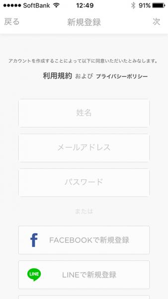 MISFIT アプリ 初期設定02