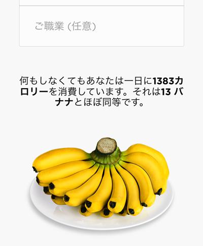 MISFIT アプリ 初期設定04