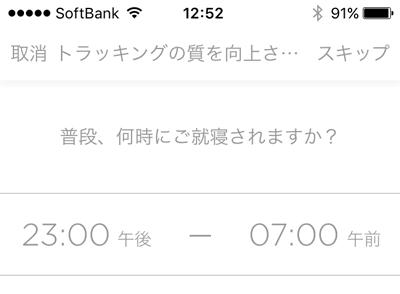 MISFIT アプリ 初期設定05