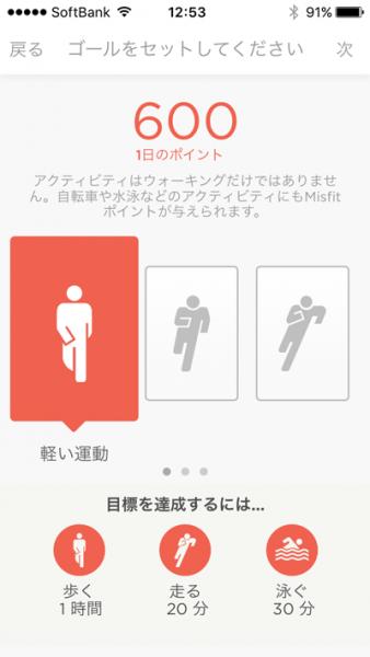 MISFIT アプリ 初期設定06