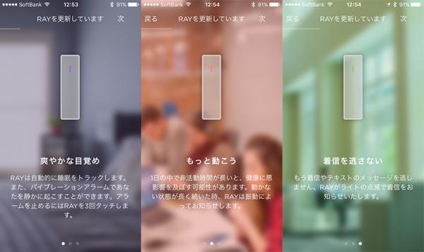MISFIT アプリ 初期設定09