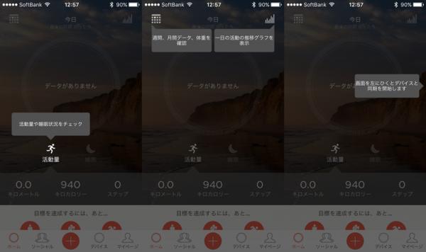 MISFITアプリを使う01