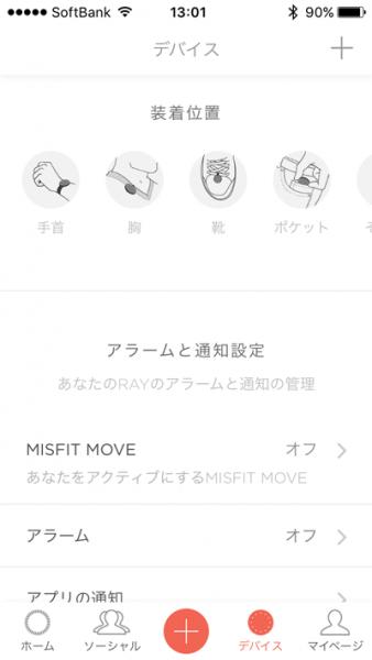 MISFITアプリを使う03