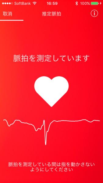 MISFITアプリで脈拍測定04