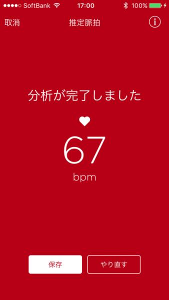 MISFITアプリで脈拍測定05