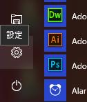 Windows10 スタートメニュー「設定」