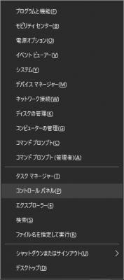 Windows + x で表示されるメニュー