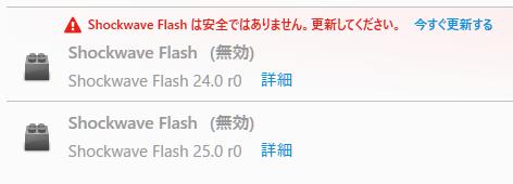 FirefoxでFlashアドオン(プラグイン)が2個になった!