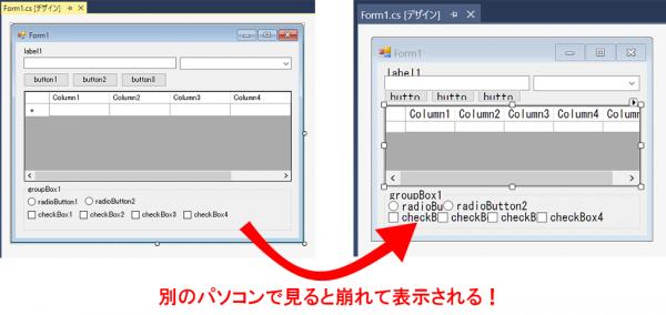 Visual Studioでデザイナ画面が崩れて表示される