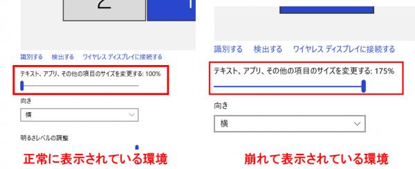 Visual Studioでデザイナ画面が崩れて表示される(ディスプレイ設定の違い)