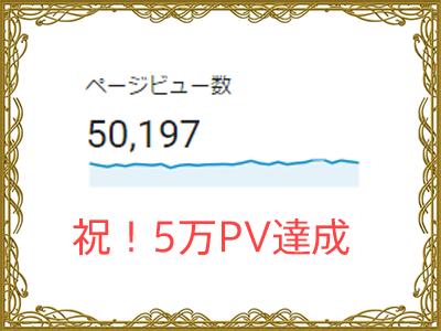 5万PV達成!