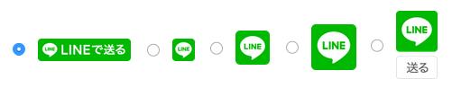 「LINEで送る」ボタンの設置方法