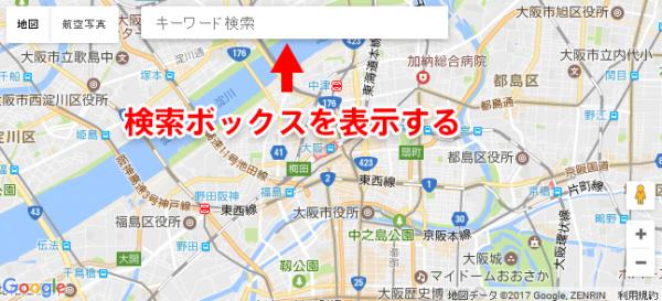 Google Maps API 検索ボックスを表示する