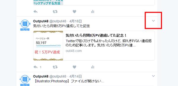 Twitterの固定ツイートのやり方01