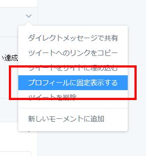 Twitterの固定ツイートのやり方02