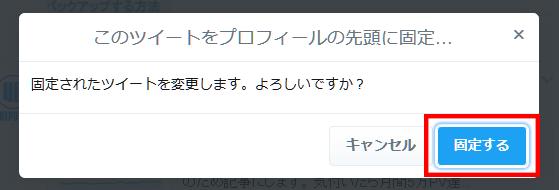 Twitterの固定ツイートのやり方03