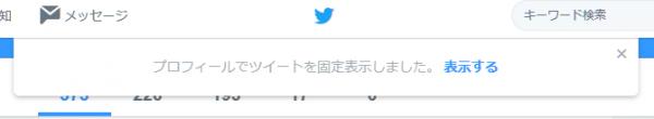 Twitterの固定ツイートのやり方04
