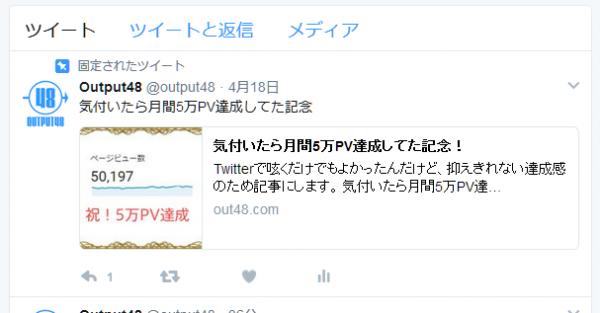 Twitterの固定ツイートのやり方05