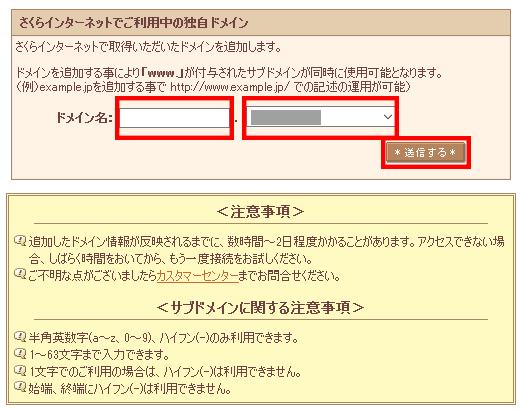 さくらインターネット サブドメインの追加方法03