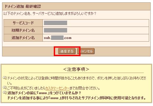 さくらインターネット サブドメインの追加方法04