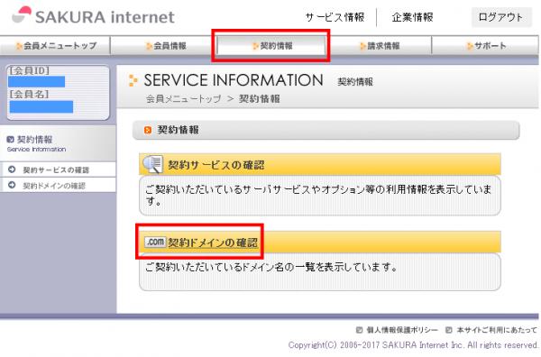 契約情報→契約ドメインの確認