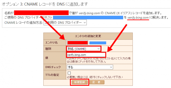 CNAMEレコードの新規追加