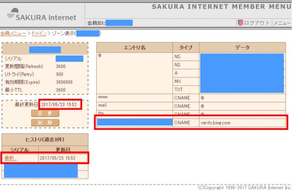 さくらのレンタルサーバのDNSにCNAMEレコード追加完了