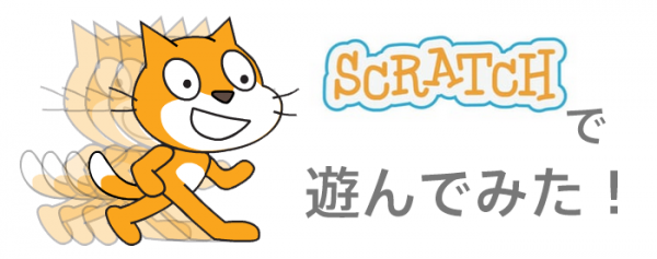 Scratchで遊んでみた