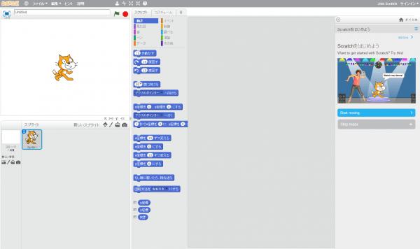 Scratch(スクラッチ)開発画面