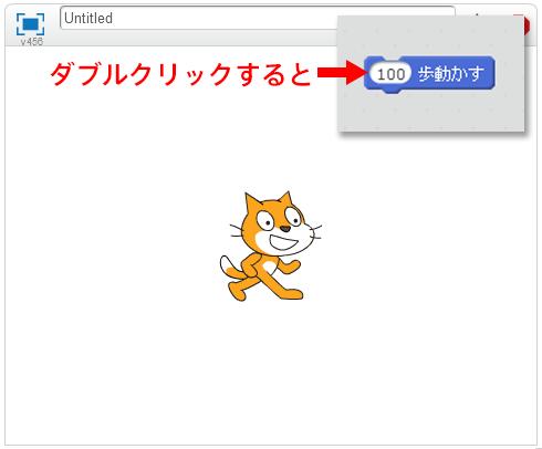 Scratch(スクラッチ) ブロックを実行する1
